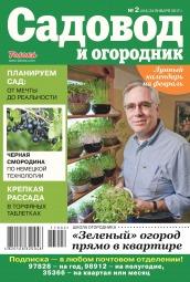 Садовод и огородник №2 01/2017