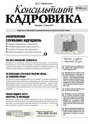 Консультант Кадровика №14 07/2017