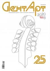 ДентАрт (На русском языке) №3 08/2020