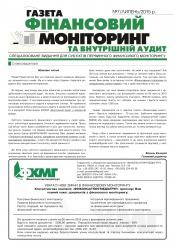 Фінансовий моніторинг №7 07/2015