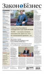 Закон і Бізнес (українською мовою) №44 11/2019