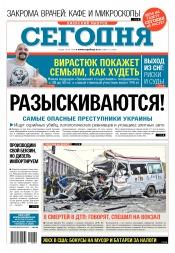 Сегодня. Киевский выпуск №70 04/2018