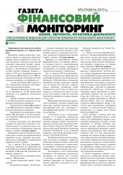 Фінансовий моніторинг №5 05/2019