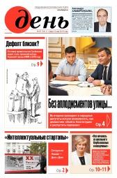 День. На русском языке №87 05/2019