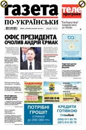 Газета по-українськи №7 02/2020