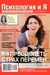 Психология и я №4 04/2017