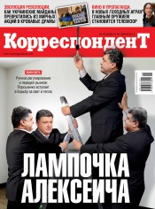 Корреспондент №46 11/2014
