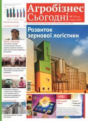 """газета """" Агробізнес Сьогодні"""" №14 07/2016"""