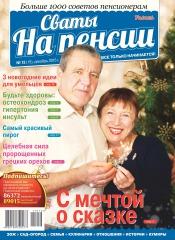 Сваты на пенсии №12 12/2015