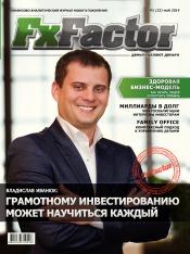 FxFactor №5 05/2014