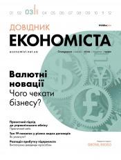Довідник економіста №3 03/2019