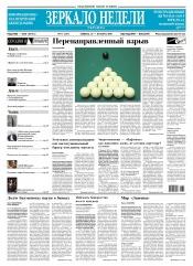 Зеркало недели. Украина №11 03/2018