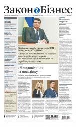 Закон і Бізнес (українською мовою) №6 02/2018
