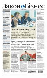 Закон і Бізнес (українською мовою) №40 10/2017