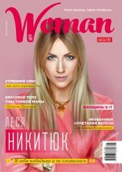 Woman magazine NPP №1(20) 02/2019