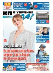 Комсомольская правда (четверг) №36 03/2020