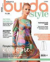 Burda style(БЕЗ ВЫКРОЕК) №3 03/2021