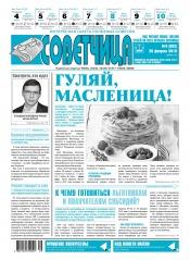 Советчица.Интересная газета полезных советов №9 02/2019