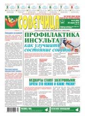 Советчица.Интересная газета полезных советов №13 03/2018