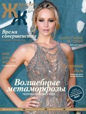 """""""Женский"""" Журнал для тех, кто хочет жить счастливо» №12 12/2017"""