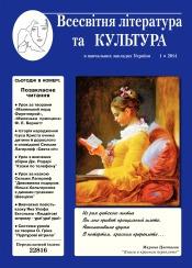 Всесвітня література та культура в навчальних закладах України №1 01/2014