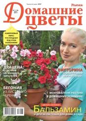 Домашние цветы №7 07/2017