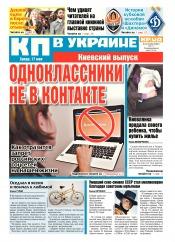 Комсомольская правда №84 05/2017
