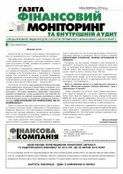 Фінансовий моніторинг №4 04/2016