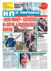 Комсомольская правда №106 07/2019