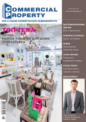 Commercial Property №8 08/2016