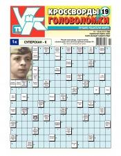 Кроссворды и головоломки №19 05/2017
