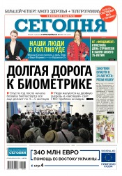 Сегодня. Киевский выпуск №146 08/2018