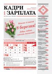 Кадри і зарплата №5 03/2020