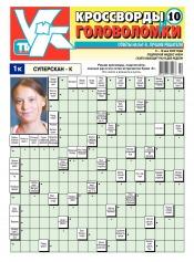 Кроссворды и головоломки №10 05/2020