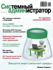 Системный администратор №1-2 01/2011