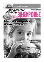 Аргументы и Факты. Здоровье №51 12/2020