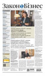 Закон і Бізнес (українською мовою) №42 10/2020