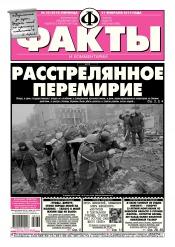 Факты и комментарии (пятница) №32 02/2014