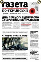 Газета по-українськи №35 05/2019