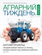 Аграрний тиждень.Україна №7 07/2017
