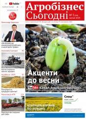 """газета """" Агробізнес Сьогодні"""" №3 02/2019"""