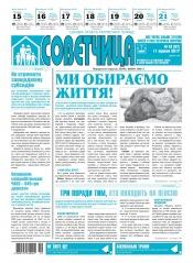 Советчица. Українською мовою №19 05/2017