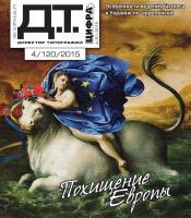 «Д.Т.» Директор Типографии №4 08/2015