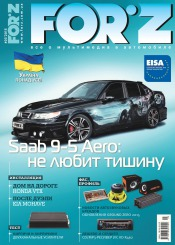 FORZ №3 03/2015