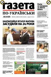 Газета по-українськи №54 07/2019