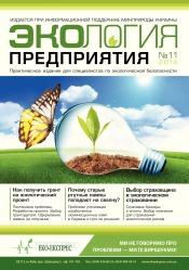 Экология предприятия №11 11/2014
