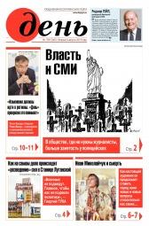 День. На русском языке №139 08/2019