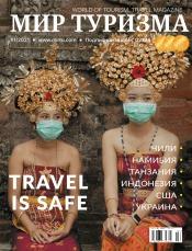 Мир туризма №1 06/2021
