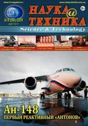 Наука и техника №8 08/2014