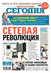 Сегодня. Киевский выпуск №86 05/2017